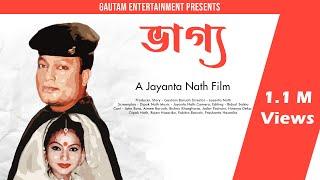 Bhagya   Full Assamese Movie   VCD