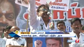 Will Centre Ban Camel  Vijayakanth Questions Centre Over Jallikattu Ban  News7 Tamil