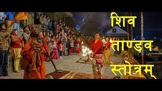 Warning: Most Powerful Shiv Tandav Stotram  Pashupati Sandhya Aarati(Lyrics)   शिव ताण्डव स्तोत्रम ।