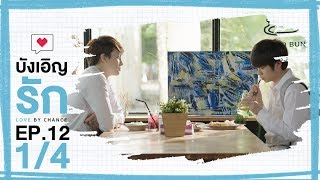 Gambar cover [Official] บังเอิญรัก Love by chance   EP.12 [1/4]