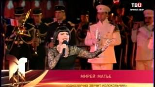 """Мирей Матье / Mireille Mathieu - """"Спасская Башня"""" 2013"""