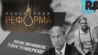 Красный протест. Россия против пенсионной реформы? Гость: В.Рашкин