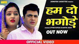 Hum Do Bhagode - Full HD Movie || Uttar Kumar, Kavita Joshi || Haryanvi Films || Sonotek