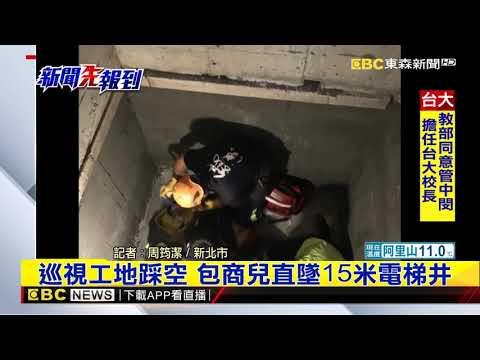 最新》巡視工地踩空 包商兒直墜15米電梯井