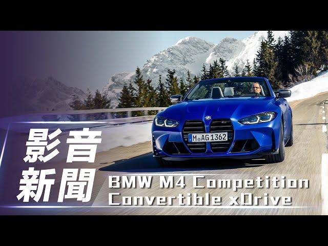 【影音新聞】BMW M4 Competition Convertible xDrive  新世代M4敞篷版本登場!【7Car小七車觀點】