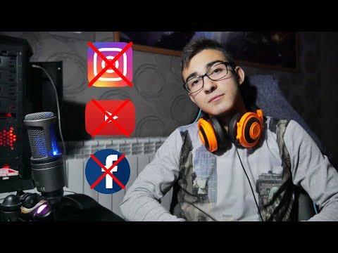 Ще Умре Ли Youtube Instagram И FB