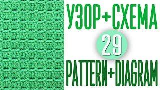 Вяжем узор крючком по схеме №29. Pattern crochet + diagram (scheme) №29