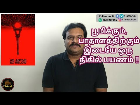 As Above So Below (2014) Hollywood Thriller Movie Review in Tamil by Filmi craft