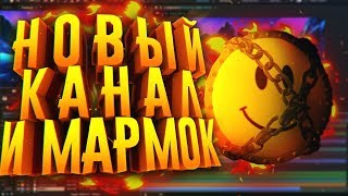 СОЗДАНИЕ ИНТРО МАРМОКА И НОВЫЙ КАНАЛ - АНОНС
