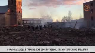 Взрыв на заводе в Гатчине: уже двое погибших, еще несколько под завалами