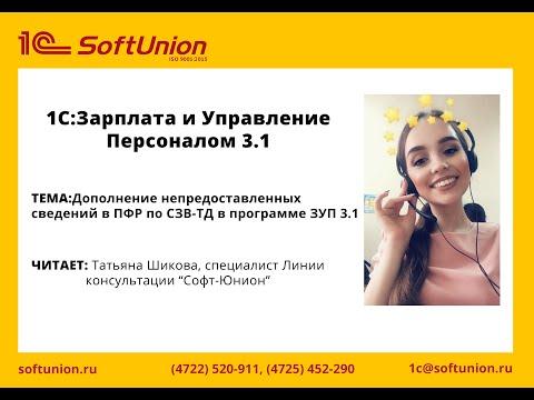 Дополнение непредоставленных сведений в ПФР по СЗВ-ТД в программе ЗУП 3.1