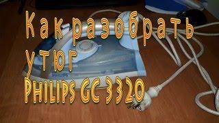 Как разобрать утюг Philips GC 3320, и не только.