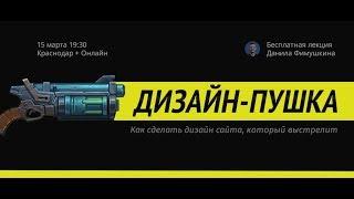 Дизайн-пушка