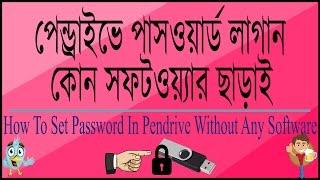 797514218 How to set Password On pendrive bangla tutorial 2017 - ANTI ASHIQ