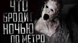 Что бродит ночью по метро!? Совместно с Гpoбoвщикoм! Страшные истории на ночь,страшилки на ночь.