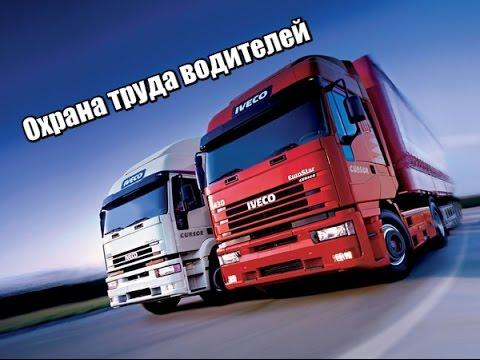 Охрана труда водителей!