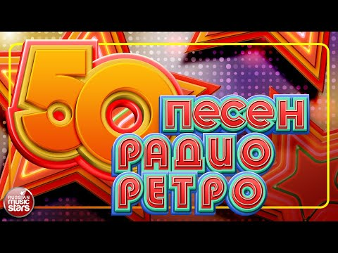 50 ПЕСЕН РАДИО РЕТРО ✬ ЗОЛОТЫЕ ХИТЫ 70-х-80-х 90-х ✬