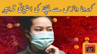 Precautions of Corona Virus | IM Tv