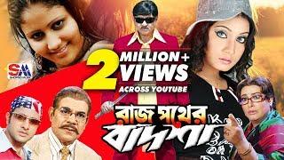Rajpother Badsha  Bangla Full Movie  Rubel  Suchorita  Prince  Moumita