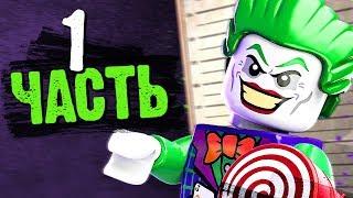 LEGO DC Super-Villains Прохождение - Часть 1 - ХОРОШО БЫТЬ ПЛОХИМ