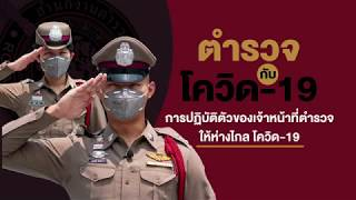 ตำรวจควรปฏิบัติตัวอย่างไร ในสถานการณ์ระบาดของไวรัส โควิด-19