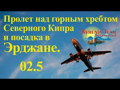 02.5 Пролет над горным хребтом Северного Кипра и посадка в Эрджане. Кирения 2017 г.