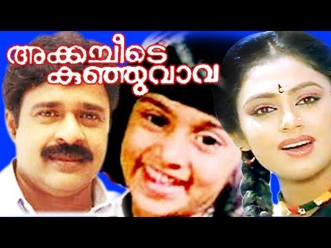 Akkacheede kunjuvava [HD] | Malayalam Full Movie | Ratheesh & Shobhana