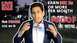 BUSINESS IDEA TO EARN 90000 PER MONTH   NO INVESTMENT {FOR CITIES LIKE BHUBANESHWAR}