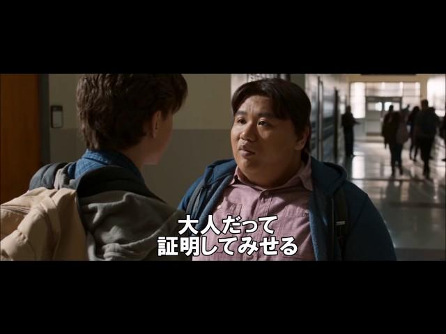 映画『スパイダーマン:ホームカミング』日本版予告編3