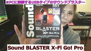 ボイスチェンジャー機能のついたUSBタイプのサウンドブラスターSoundBlasterX-FiGo!Pro