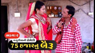 75 હજાર નું બૈરૂં -2।75 Hajar Ni Baydi-2।ગગુડીયા ની કોમેડી।New Gujarati Comedy 2020।Bholabhai Comedy