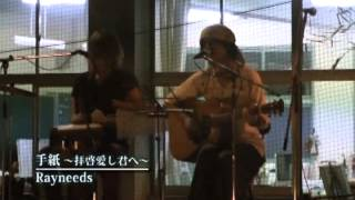 2012.8.04『Rayneeds』LIVE@掛川さくら咲く学校「原泉地区夏祭り」