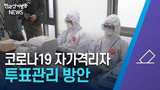한국선거방송 뉴스(4월 5일 방송) 영상 캡쳐화면