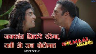 Jaykant Shikre Darega, Tabhi To Sach Bolega   Movie scene   Golmaal Again   Ajay Arshad Kunal Tushar