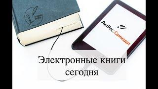 Электронные книги сегодня - ответы от ЛитРес