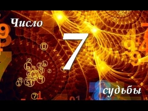 Numerology, number 7