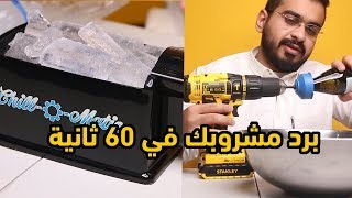 How to make any drink cold in just 60 seconds!