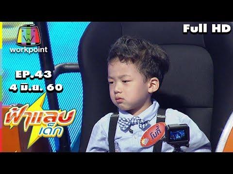 ฟ้าแลบเด็ก | เฟย์,นินิว,เพนกวิน,โบกี่ | 4 มิ.ย. 60 Full HD