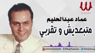 تحميل اغاني مجانا Emad AbdElHalim - Mtb3desh W T2rabe / عماد عبدالحليم - متبعديش و تقربي