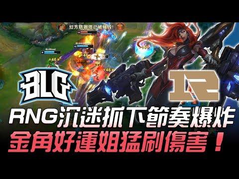 BLG vs RNG RNG沉迷抓下節奏爆炸 金角好運姐猛刷傷害!Game2