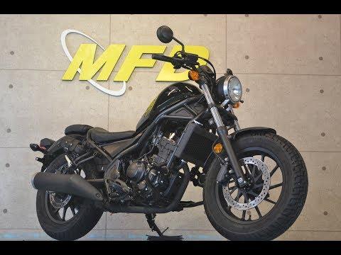 Rebel 250/ホンダ 250cc 兵庫県 モトフィールドドッカーズ 神戸店 【MFD神戸店】