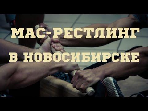 Мас-рестлинг в Новосибирске