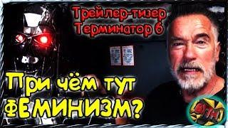 Терминатор 6: Тёмная Судьба каким он должен быть на самом деле! [Всего ПоНемногу] Трейлер-Тизер