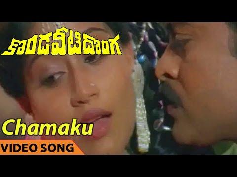 Chamaku Chamaku Video Song ||Kondaveeti Donga Telugu Movie || Chiranjeevi,Radha,Vijayashanti