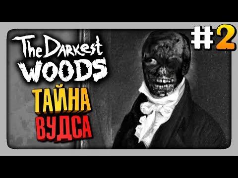 ТАЙНА ВУДСА! ФИНАЛ ИГРЫ! ✅ The Darkest Woods Прохождение #2