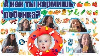 Прикол! Кто ты когда кормишь ребенка? Как кормить ребенка))) Как мама кормит ребенка)
