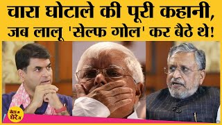 Bihar Assembly Election 2020:Sushil Modi ने सुनाई Lalu Prasad Yadav के Chara Ghotale की अनसुनी कहानी  IMAGES, GIF, ANIMATED GIF, WALLPAPER, STICKER FOR WHATSAPP & FACEBOOK