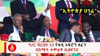 Ethiopia: ፕ/ር ብርሀኑ ነጋ የቴዲ አፍሮን ዘፈን  በስሜት ተሞልቶ ሲዘፍን!!
