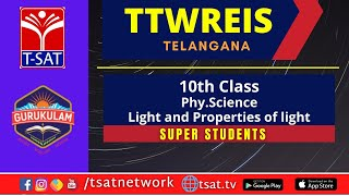TTWREIS || 10th Class : Phy.Science – Light and Properties of light | 25.02.2021