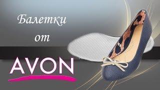 балетки в интернет магазине Avon